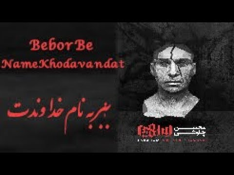 Mohsen Chavoshi - Bebor Be Name Khodavandat I Lyric - متن اهنگ I (محسن چاوشی - بِبُر به نام خداوندت)