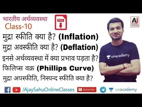 IE-10, Inflation || Deflation || Phillips Curve || Stag flation || Disinflation