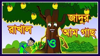 রাখাল ও জাদুর আম গাছ | RAKHAL O JADUR AM GAS | SHEPHERD AND MAGIC MANGO TREE | BANGLA CARTOON
