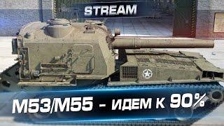 М53/М55 - идем к 90%