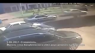 Житель Кочубеевского сбил двух девочек на переходе