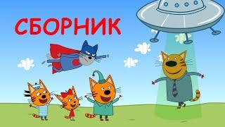 Три кота Сборник невероятных серий 2020 Мультфильмы для детей 0
