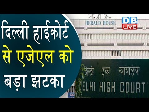 Delhi High Court, से एजेएल को बड़ा झटका |  खाली करना होगा Herald House |#DBLIVE