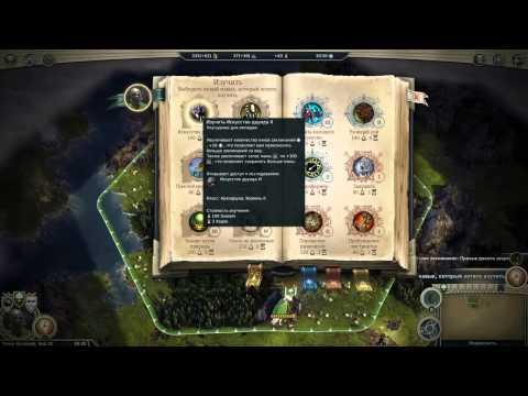 Age of Wonders III (часть 1). Сражение против ИИ.