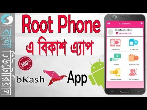 Download Bkash Apps How To Use Bkash Apk A To Z MP3, MKV, MP4