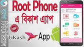 bKash app Login Problem Solved | All Android Mobile - YouTube