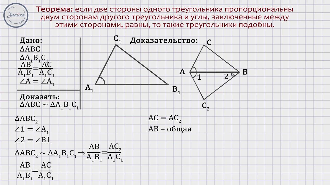 Подобие треугольников решение задач видео тема кинематика решение задач 10 класс презентация