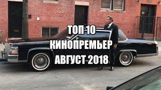 ТОП 10 КИНОПРЕМЬЕР АВГУСТ 2018