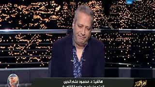 اخر النهار | اخر تطورات حنين حسام و فيديو التيك توك و رد رئيس جامعة القاهرة