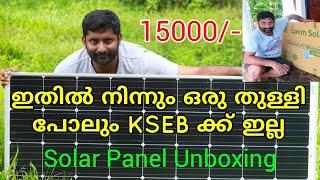 കറന്റ് ബിൽ കുറക്കാൻ ഒരു ശ്രമം | Loom solar panel unboxing (Mono crystaline)