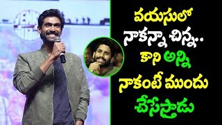 Daggubati Rana Hilarious Fun With Naga Chaitanya | Venky Mama Musical Night | Venkatesh | #TTM
