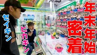 ヒカキン #セイキン #年末年始 ▽モーリーファンタジー https://www.fantasy.co.jp/ ▽取扱店舗一覧 ...