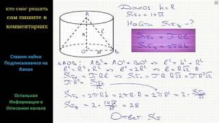 геометрия Цилиндр и конус имеют общее основание и высоту. Высота цилиндра равна радиусу основания
