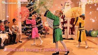 Японский танец с Зонтиками. Новогодний утренник (2018)