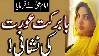 Ba Barkat Aurat Ki Nishani   Babarkat   Larki   Girl   woman like me   Imam Ali   Ali Raza Sahi