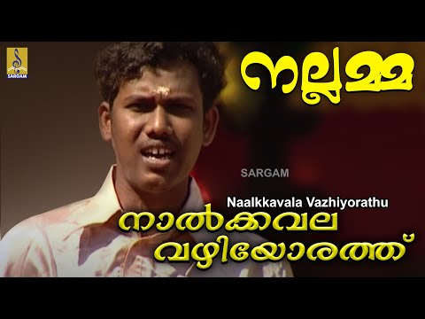 Naalkkavala Vazhiyorathu - A Song From The Album Nallamma