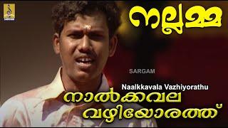 Naalkkavala Vazhiyorathu A song from the Album Nallamma.mp3