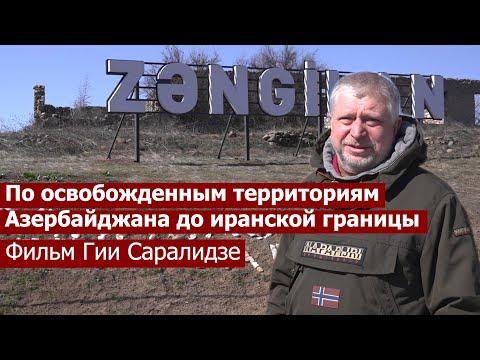 По освобожденным территориям Азербайджана до иранской границы. Фильм Гии Саралидзе