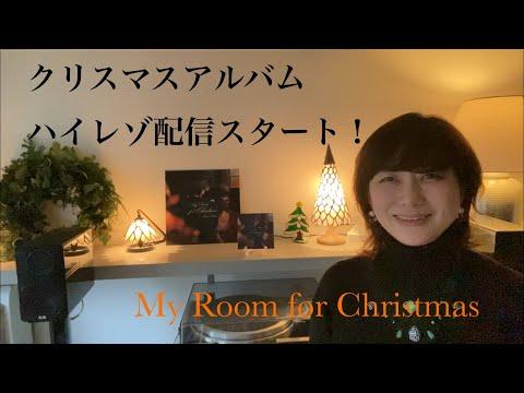 クリスマスアルバム「My Room for Christmas」ハイレゾ配信スタート! e-onkyoでお聴きの皆様へ向けてのメッセージ