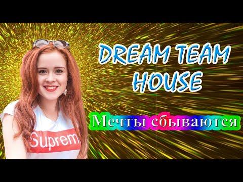 DREAM TEAM HOUSE - МЕЧТЫ СБЫВАЮТСЯ. ТИК ТОК - НАСТЯ РЫЖИК