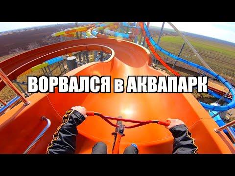 BMX Vs АКВАПАРК ! ЧЕЛЛЕНДЖ