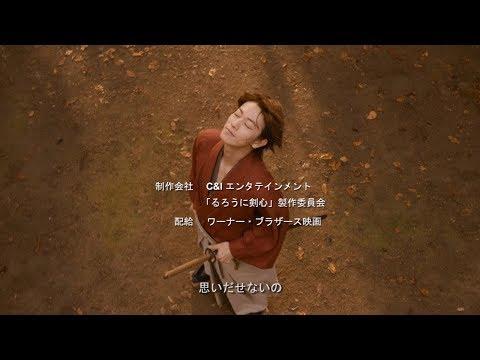 Rurouni Kenshin Live Action - Anime Opening