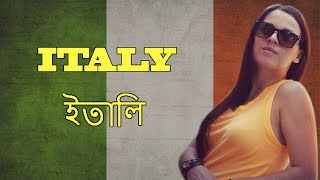 Amazing facts about Italy in Bengali