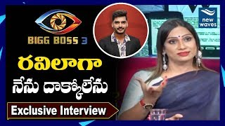 Tamanna Simhadri Exclusive Interview After Bigg Boss 3 Telugu Elimination | New Waves