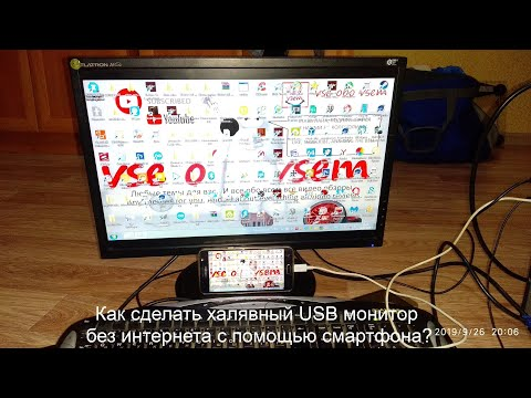 Как сделать халявный USB монитор без интернета с помощью смартфона?