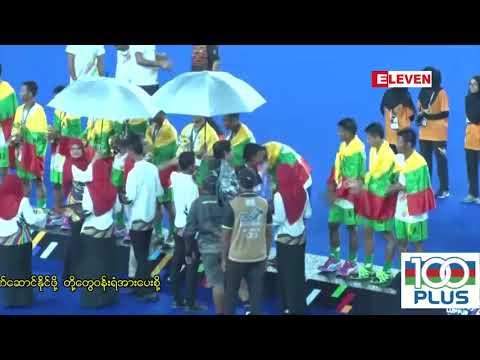 """ Congratulations Team Myanmar "" ( ႐ုပ္သံအစီအစဥ္ )"