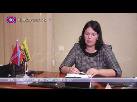 7 вопросов юристу. Защита прав потребителей в ДНР