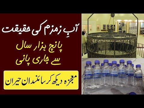 Zam Zam Allah Ki Qudrat  | History of Abe Zam Zam | The Blessed Water In Makkah thumbnail