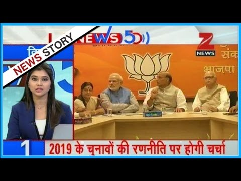 BJP holds its Parliamentary board meeting to discuss strategy for 2019 Lok Sabha election