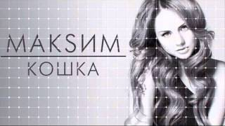 МАКSИМ КОШКА официальная премьера песни