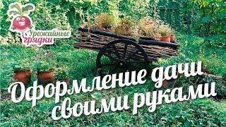 видео Коптильня своими руками для дачи: как сделать » Всё о цветах и садоводстве