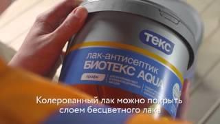 ТЕКС: Чем красить или лакировать деревянные стены и потолки(В этом видео ТЕКС расскажет чем красить или лакировать внутренние деревянные поверхности в доме: стены..., 2016-03-10T10:59:03.000Z)