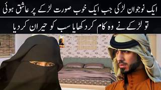 Very Very Heart touching Story In Urdu Best islamic Vdeos 2018 By Pak Madina
