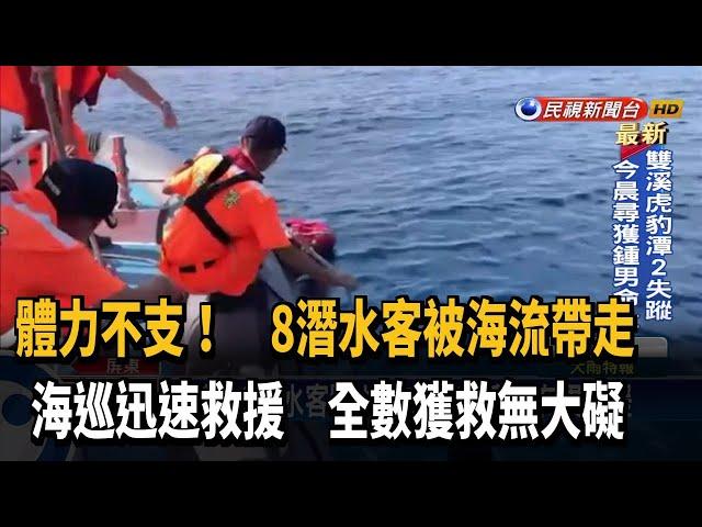 小琉球8潛水客體力不支 海巡救援全數獲救-民視台語新聞