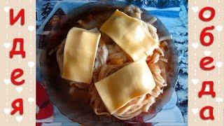 видео что приготовить на обед