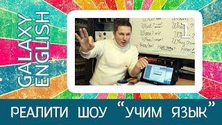 Galaxy English Lesson 1. Обучение ученика английскому.