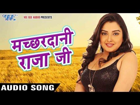 सबसे हिट गाना 2017 - Dinesh Lal - Machhardani Raja Ji - Nirahua Satal Rahe - Bhojpuri Songs