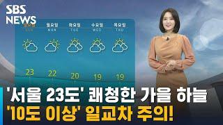 [날씨] '서울 23도' 쾌청한 가을 하…