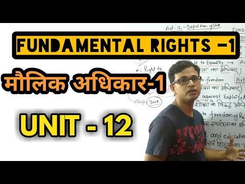 FUNDAMENTAL RIGHTS - 1 || मौलिक अधिकार-1 || PART -12
