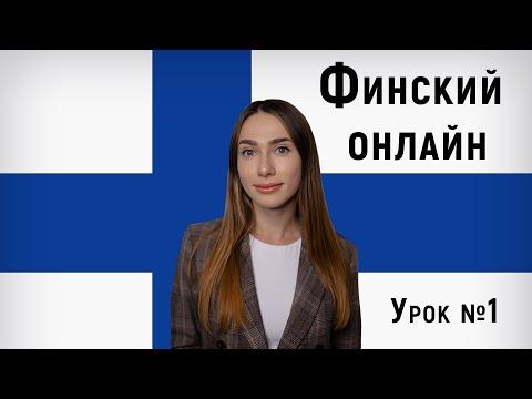 Изучаем финский язык видео уроки