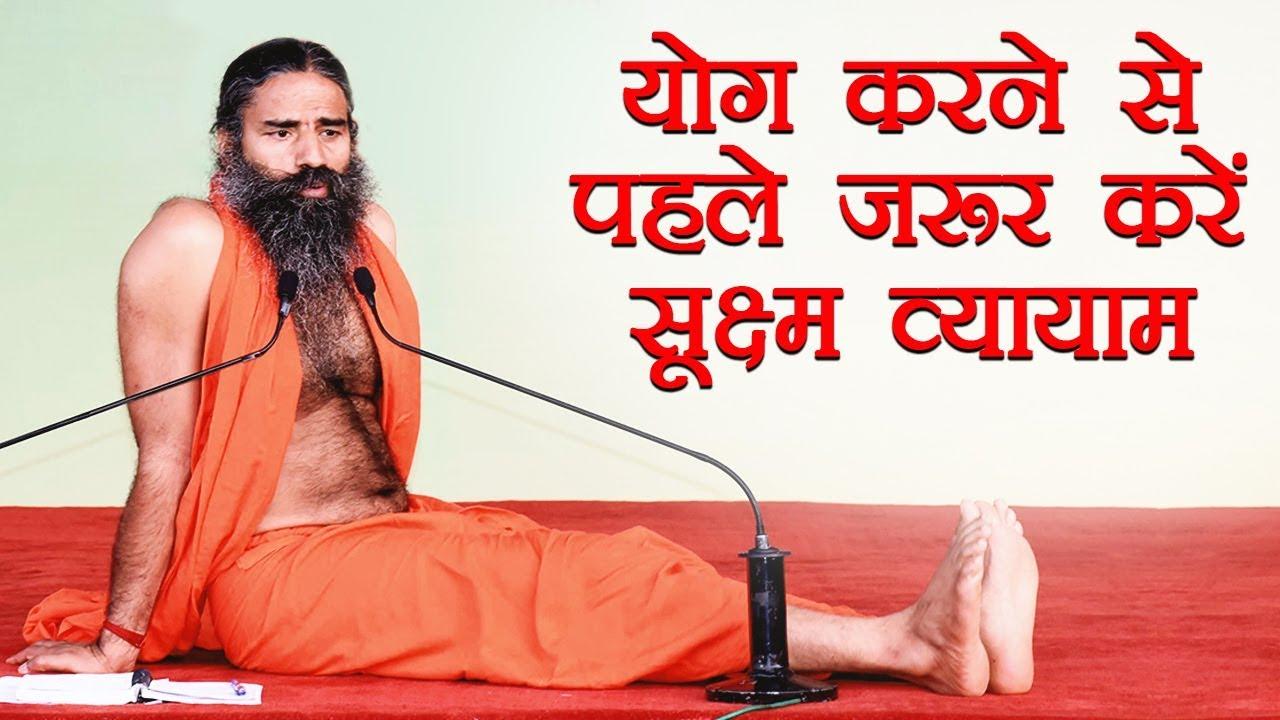 Download योग करने से पहले जरूर करें सूक्ष्म व्यायाम   स्वामी रामदेव
