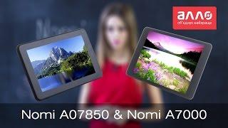 Видео-обзор планшетов Nomi A07850 и Nomi C07000(Купить данные планшеты Вы можете, оформив заказ у нас на сайте: Nomi C07000: http://allo.ua/ru/products/internet-planshety/nomi-c07000-7-3g-8gb-ch..., 2014-10-15T14:33:18.000Z)