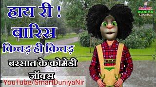 बरसात के Funny जॉक्स । Monsoon Jokes in Hindi | बारिश के जोक्स | सावन के जोक्स