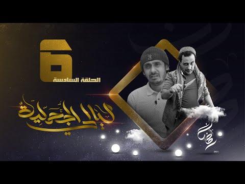 مسلسل ليالي الجحملية  | فهد القرني سالي حمادة عامر البوصي صلاح الاخفش و آخرون | الحلقة 6