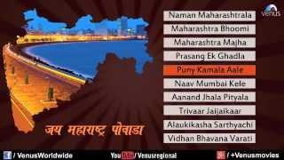 Jai Maharashtra Powada |  Maharashtra Din Special  | Audio Jukebox