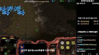 【 스틱 Live 】 3vs3시청자내전 늑대77연승 세계1등 헌터스타팀플 StarCraft TeamPlay …